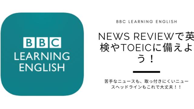 【BBC LEARNING ENGLISH】News Reviewで英検やTOEICに備えよう!