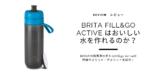 【レビュー】BRITA fill&go Active はおいしい水を作れるのか?