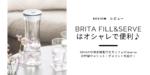 【レビュー】BRITA(ブリタ) fill&serve がオシャレで便利すぎる♪