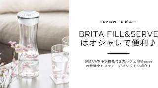 【レビュー】BRITA fill&serve がオシャレで便利すぎる♪