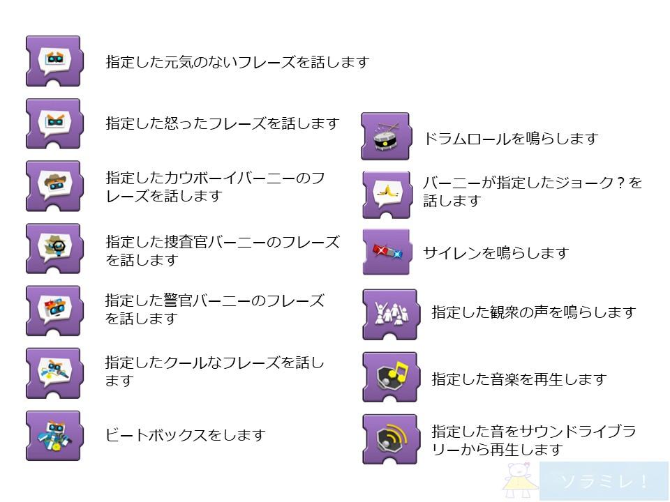 レゴブーストプログラミングブロックの説明【Vernie編】7