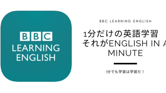 【BBC LEARNING ENGLISH】1分だけの英語学習 それがEnglish In A Minute