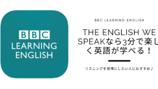【BBC LEARNING ENGLISH】The English We Speakなら3分で楽しく英語が学べる!