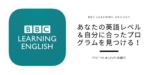 【BBC LEARNING ENGLISH】あなたの英語レベル&自分に合ったプログラムを見つけるには?