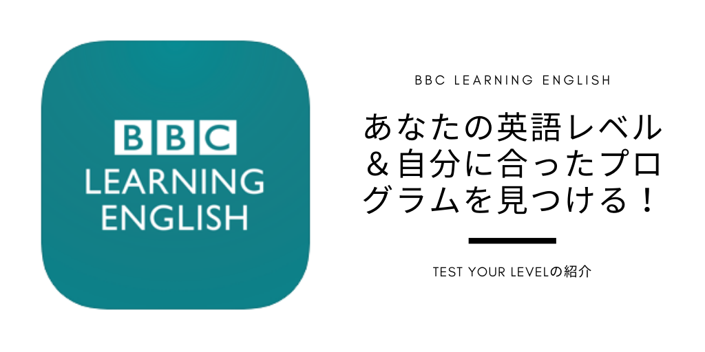 あなたの英語レベル&自分に合ったプログラムを見つけるには?