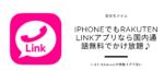 iPhoneでも楽天モバイルのRakuten Linkアプリなら国内通話無料でかけ放題♪