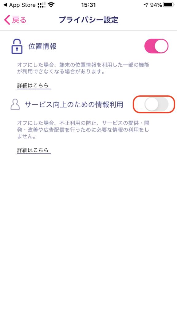Rakuten Linkアプリ
