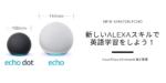 New Amazon echoと新しいAlexaスキルを使って英語学習をしよう!