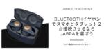 Bluetoothイヤホンでスマホとタブレット2台接続させるならJabraを選ぼう