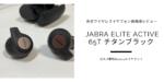 【レビュー】Jabra 完全ワイヤレスイヤホン Elite Active 65t チタンブラック