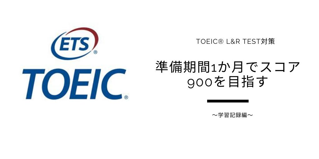 TOEIC対策【実録】準備期間1か月でスコア900を目指す ~学習記録~