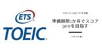 TOEIC対策【実録】準備期間1か月でスコア900を目指す ~テキスト編~