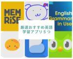 ゲームみたいに学べる!厳選おすすめ英語学習アプリ5つ