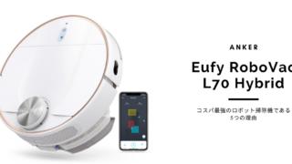 【レビュー】Anker Eufy RoboVac L70 Hybrid がコスパ最強のロボット掃除機である5つの理由