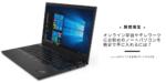 【レノボ】オンライン学習やテレワークにお勧めのノートパソコンを格安で手に入れるには?