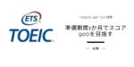 TOEIC対策【実録】準備期間1か月でスコア900を目指す ~結果~