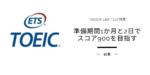 TOEIC対策【実録】準備期間1か月と2日でスコア900を目指す ~リベンジと結果~