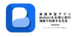 英語学習アプリBUSUUをお得に割引価格で利用する方法♪