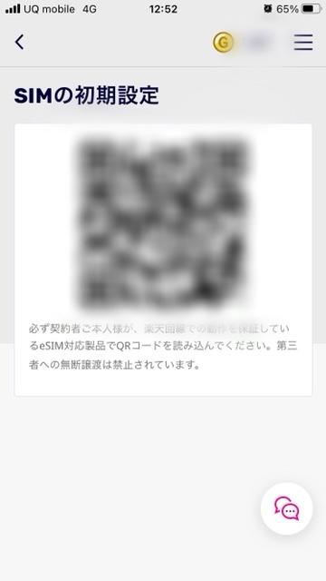 my楽天モバイルアプリ