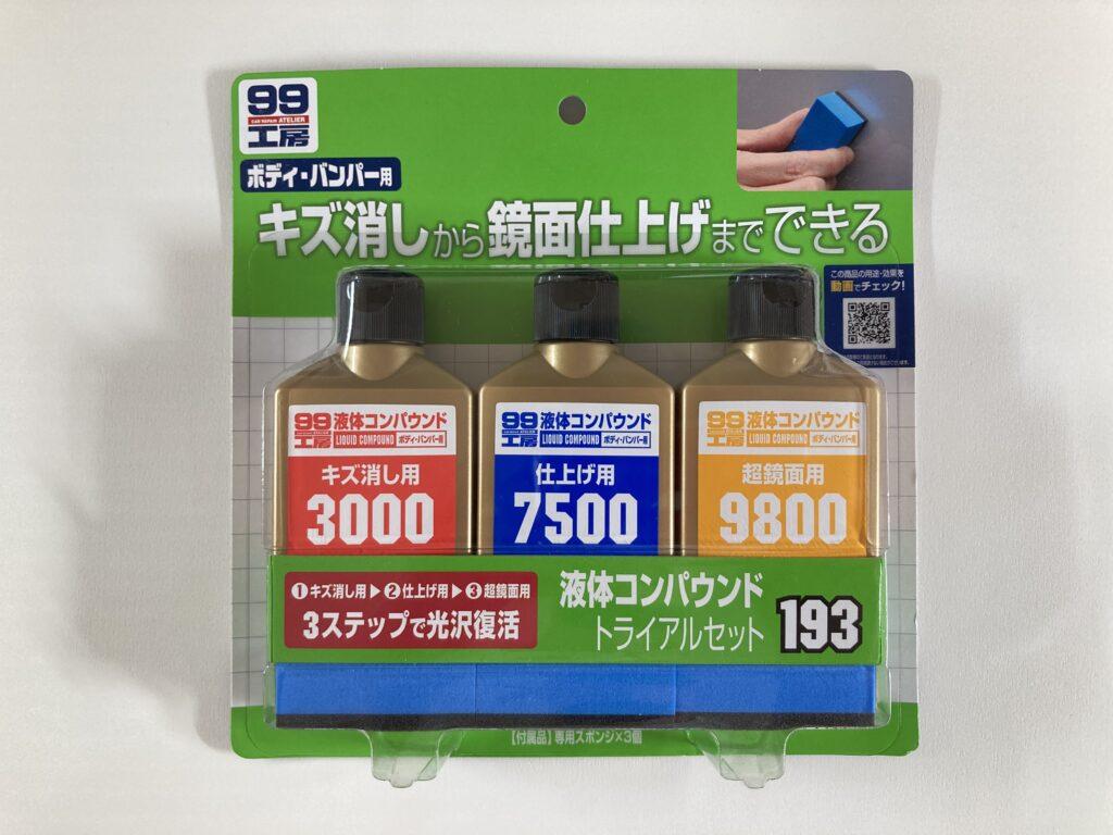 ソフト99液体コンパウンド