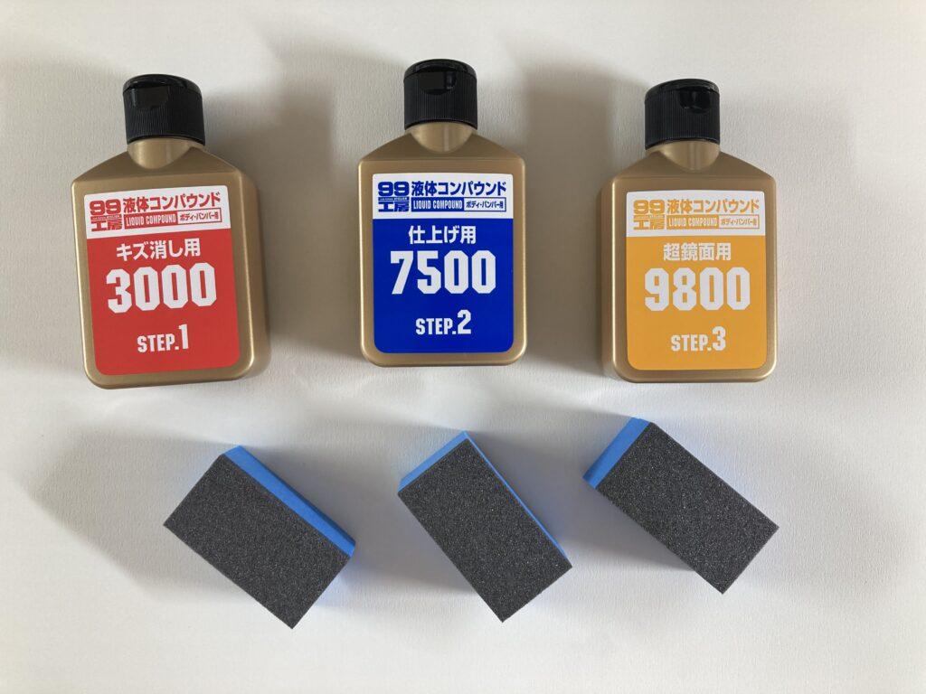 ソフト99液体コンパウンドセット